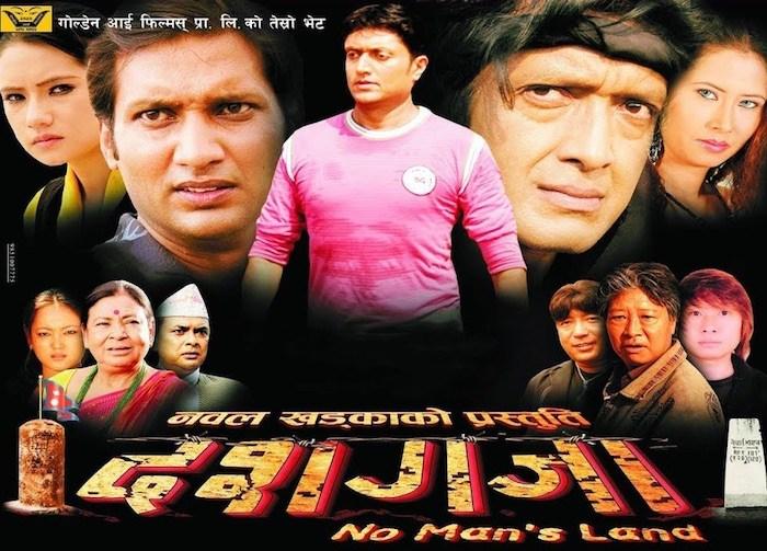चलचित्र 'दशगजा' युट्युबमा