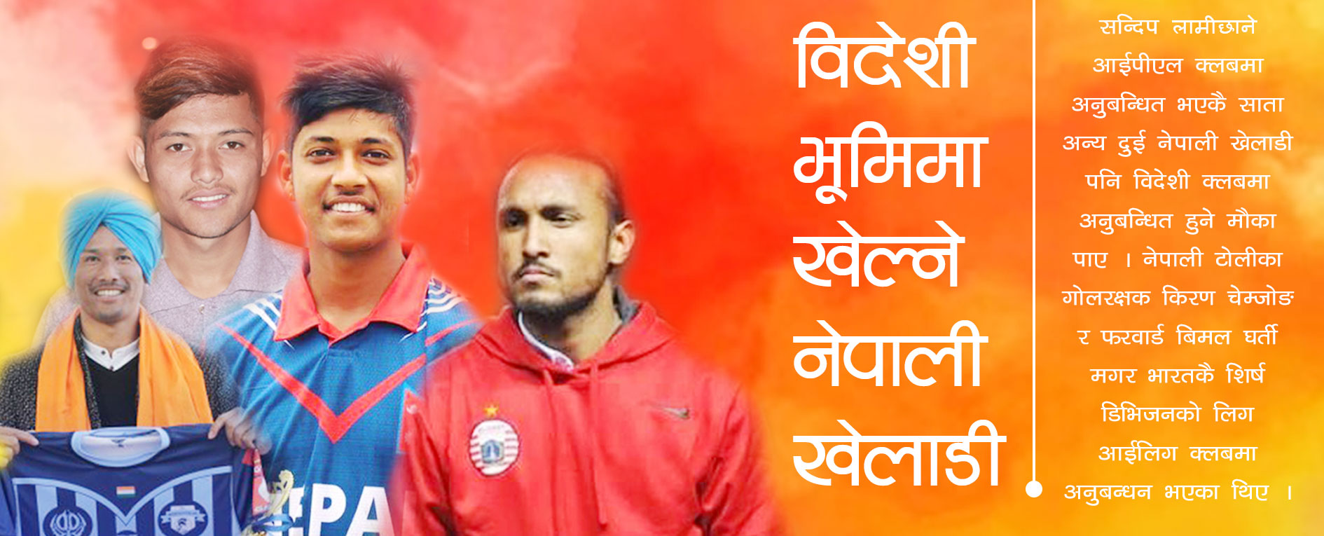 नेपाली खेलकुदको फड्को, यी हुन् विदेशी भूमिमा खेल्ने खेलाडी