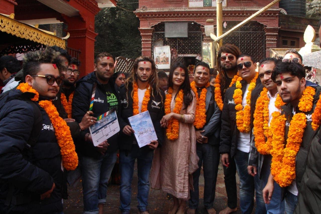 चलचित्र 'प्रेमगीत ३' को शुभ मुहर्तसँगै छायांकन सुरू