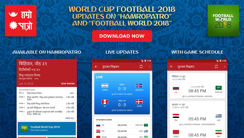 हाम्रो पात्रोमा विश्वकप फुटबल