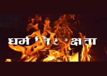 राप्रपाले धर्म निरपेक्षताको पोस्टर जलाउने