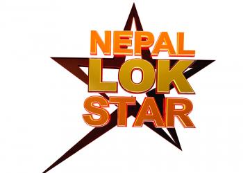 'नेपाल लोक स्टार'को मेगा अडिसन वैशाख २० बाट